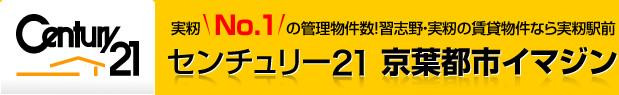 センチュリー21京葉都市イマジン